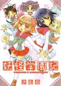 Youkai Gakuenki Review Image