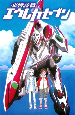 Eureka 7 Review Image