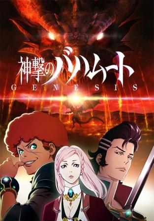 Shingeki no Bahamut: Genesis Review Image