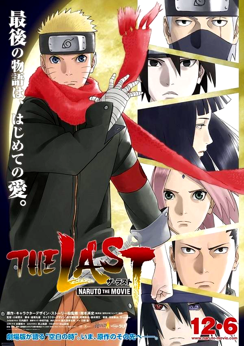 Naruto Shippuden: The Last Review Image