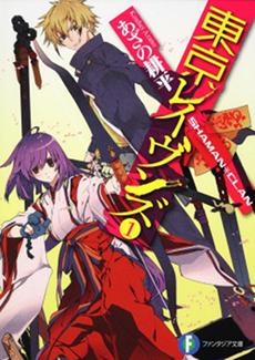 Tokyo Ravens Review Image
